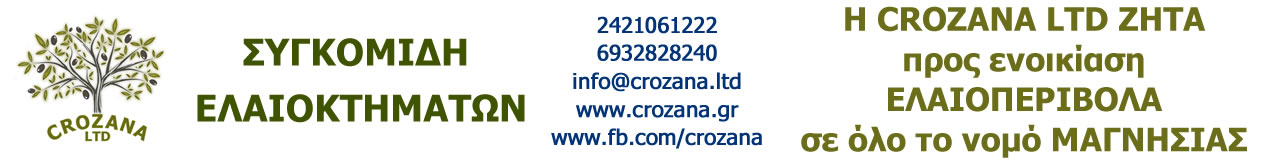 BANNER SITE ΔΙΑΦΗΜΙΣΗ CROZANA